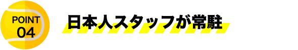 日本人スタッフが常駐